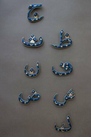 Blue Stars and Moon Alphabet Charm