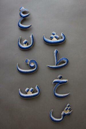 Beluga Alphabet Charm